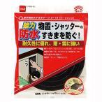 (メール便可)ニトムズ 屋外用防水すきまテープ 9×15 ハードタイプ E0090 厚さ9mm×幅15mm×長さ2m