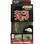 シマダ プロバスター ネズミブロック 防鼠ブラシ 15cm×2本入