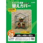 タカショー ビニール温室 2段用 替えカバー GRH-N01CT (宅配便配送のみ)