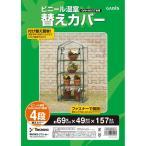 タカショー ビニール温室 4段用 替えカバー GRH-N03CT (宅配便配送のみ)