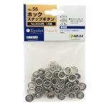 (メール便可)藤原産業 SK11 ホック スナップボタン 12組 No.56