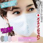 【2色セット】冷感マスク 日本製 洗える ストライプ 立体 布マスク 男女兼用 キッズ 3Dマスク 接触冷感 冷感マスク 軽い 快適な呼吸 個包装