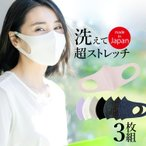 新品登場 日本製 秋冬マスク UV・抗菌!肌にやさしくフィット!洗える超立体マスク 大人用 3枚組 ※付属ワイヤー付き