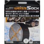 バイスソック WSK-S83 タイヤ滑り止め
