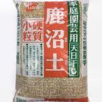 松栄土肥産業 硬質鹿沼土 6L 小粒