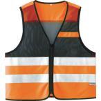 ミドリ安全 高視認性安全ベスト 蛍光オレンジ 1着 4073160080 ※配送毎送料要