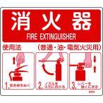 緑十字 消防標識 消火器使用法 215×250mm スタンド取付タイプ エンビ 1枚 066012 ※配送毎送料要