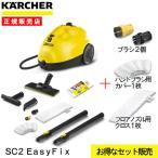 □ ケルヒャー スチームクリーナー SC2 イージーフィックス (人気アクセサリー特別セット) sc2 easyfix 1512-0590 [在庫品B]【4054278484174:999111】
