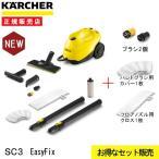 (消耗品増量セット)ケルヒャー スチームクリーナー SC3 イージーフィックス 1513-1170