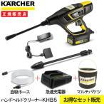 ケルヒャー ハンドヘルドクリーナーKHB5 バッテリーセット 1328-1040 (急速充電器・自給ホース・バケツ付)