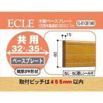 ECLE エクレ 木製ベースプレート 1m 80ミリ <5個セット> Mブラウン EL-B1081MB【4976415551863:17480】