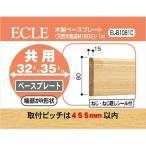 ECLE エクレ 木製ベースプレート 1m 80ミリ <5個セット> クリア EL-B1081C【4976415551894:17480】