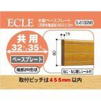 ECLE エクレ 木製ベースプレート 2m 80ミリ <5個セット> Mブラウン EL-B1082MB【4976415551856:17480】