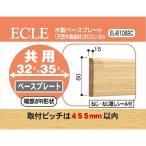 ECLE エクレ 木製ベースプレート 2m 80ミリ <5個セット> クリア EL-B1082C【4976415551887:17480】