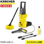 ケルヒャー 高圧洗浄機 K2ホームキット 1602-2190