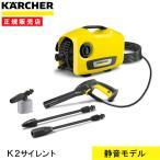 ケルヒャー 高圧洗浄機 K2サイレント 1600-9200