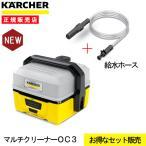(給水ホース付) ケルヒャー マルチクリーナー OC3 (2021年モデル) モバイルクリーナー 充電式 洗浄機 1680-0200