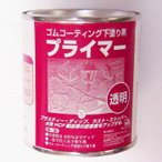 産経創業 ゴムコーティング下塗り剤 プライマー 200ml 透明 1816700