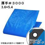厚手ブルーシート #3000 屋外使用目安約1年 呼称3.6×5.4 実寸約3.5x5.3m