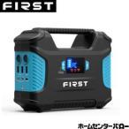 □ ポータブル電源 ポータブルバッテリー FIRST VAFB-420 大容量 車中泊 バッテリー 充電器 小型【4580390323195:16414】