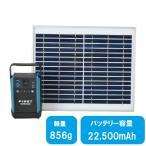 □《在庫品・バローオリジナル》FIRST ソーラーパネル付 ポータブルバッテリー VAFB-80W ポータブル電源 ソーラー 大容量 車中泊【4580390323218:997777】