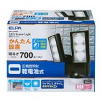 朝日電器 乾電池式 センサーライト
