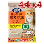 花王 Kao ニャンとも清潔トイレ にゃんとも チップ 大きめ 砂 4.4L ×4袋 大容量 17.6L ケース販売 4個入 大きめの粒