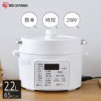 □ アイリスオーヤマ 電気圧鍋2.2L PC-MA2-WL [在庫品B]【4967576419482:999111】