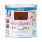 カンペハピオ ハピオセレクト 茶色 0.2L