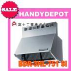 富士工業 レンジフード BDR-3HL-751 SI
