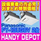 パナソニック 浴室バス換気乾燥機 FY-13UG6V 2台セット 単相100V 1室換気