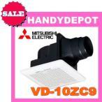 三菱電機 ダクト用換気扇 VD-10ZC9 浴室・洗面所・トイレ用 低騒音形