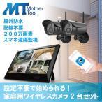 ワイヤレスカメラ 家庭用 防犯カメラ 屋外防水 2台セット  MT-WCM300  設定不要 配線不要 200万画素 マザーツール
