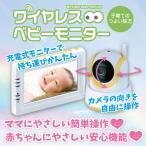 ベビーモニター ワイヤレス  ベビーカメラ インターネット不要 無線 赤ちゃん 見守り 首ふり 遠隔監視 家庭用 育児 子育て 家事 オルタプラス  AT-4300