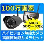 防犯カメラ ワイヤレス  屋外 家庭用 SDカード 録画タイプ 100万画素   wifi不要 防犯カメラ  HDC-NO1