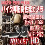 バイク用 カメラ Wi-Fi機能付き BIKER PRO PLUS