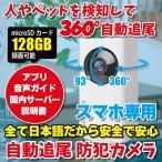 家庭用防犯カメラ