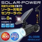 ソーラー充電式 防犯カメラ型 センサーライト ブラック 屋外防水 LED 人感センサー ソーラーパネル 太陽光発電 OL-332B