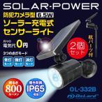 ソーラー充電式 防犯カメラ型 センサーライト ブラック 屋外防水 LED 人感センサー ソーラーパネル 太陽光発電 OL-332B 2個セット