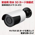 防犯カメラ 家庭用 SDカード録画 屋外 赤外線内蔵 バレット型  監視カメラ CK-07