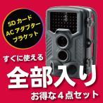 ショッピング電池式 防犯カメラ 監視カメラ 電池式 SDカード 録画 屋外 ワイヤレス トレイルカメラ CK-SS680 お得な4点セット