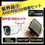 防水型AHD防犯カメラセット CK-MB01