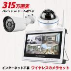 防犯カメラ ワイヤレス 屋外 家庭用 屋内  WiFi 防犯カメラセット 監視カメラ CK-NVR9105