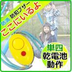 防犯ブザー レモンタイプ(単4電池付)