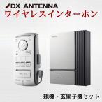 インターホン ワイヤレス 無線 ドアホン  ドアチャイム DWP10A1