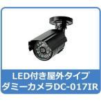 ダミーカメラ  防犯カメラ 家庭用 屋外型  防滴型 ダミーカメラ DC-017