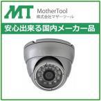 防犯カメラ 屋外 赤外線内蔵ドーム型 家庭用防犯カメラ MTC-RD3IR