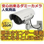 防犯カメラ ダミー ダミーカメラ  家庭用  屋外 バレットタイプ HDC-027IR