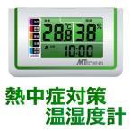 熱中症計 熱中症 アラーム 熱中症指数計 WBGT 健康 夏対策 子供 新生児 室温管理 温度計 湿度計 熱中症対策  マザーツール MT-875 メール便 送料無料