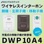 ワイヤレス インターホン 充電式 玄関子機+室内親機+移動子機 セット DWP10A4